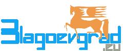 Новини от Благоевград